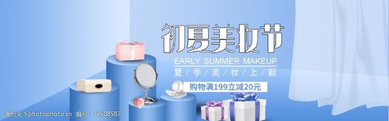 淘宝模板下载千库原创初夏电商banner