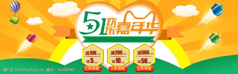 淘宝模板下载千库原创51电商banner