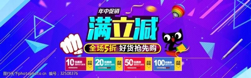 淘宝模板下载千库原创51年中电商banner