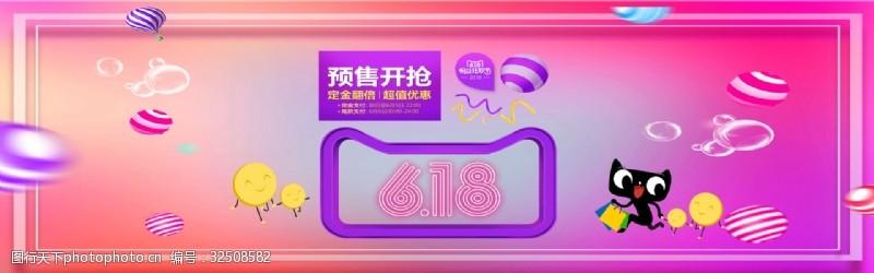 淘宝模板下载千库原创天猫618电商banner