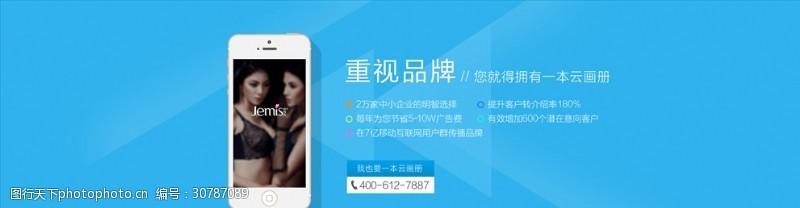 app功能手机app蓝色背景