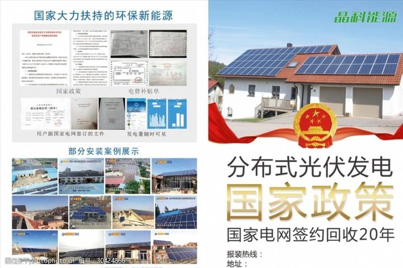 太阳能光伏发电环保彩页宣传单