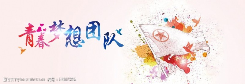 青春梦幻五四青春梦想团队电商banner背景