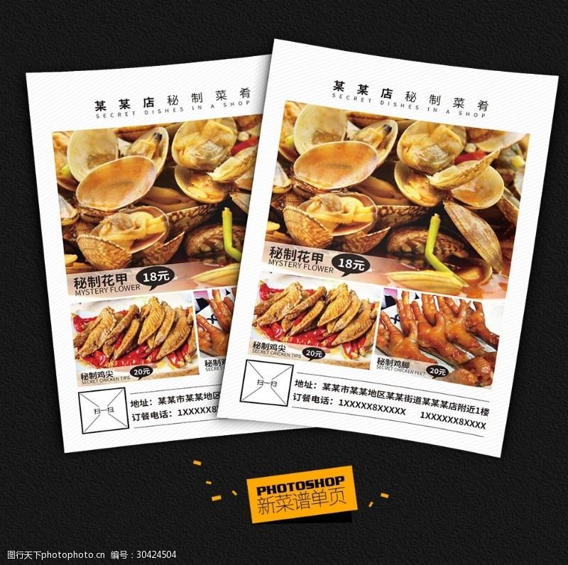 美食城宣传单菜谱单页