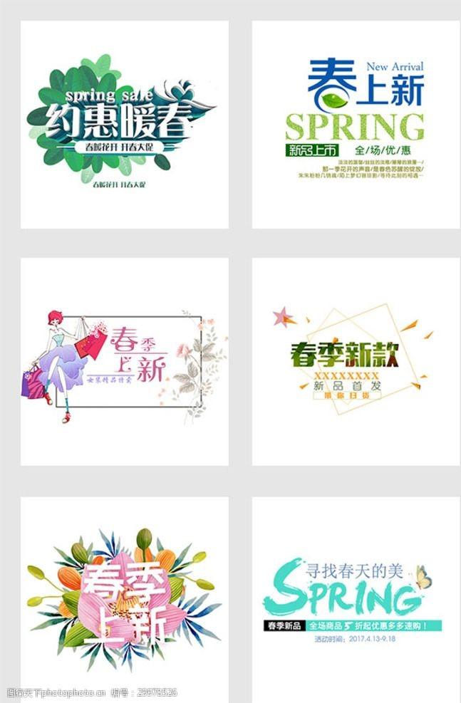 约惠暖春春季促销艺术字
