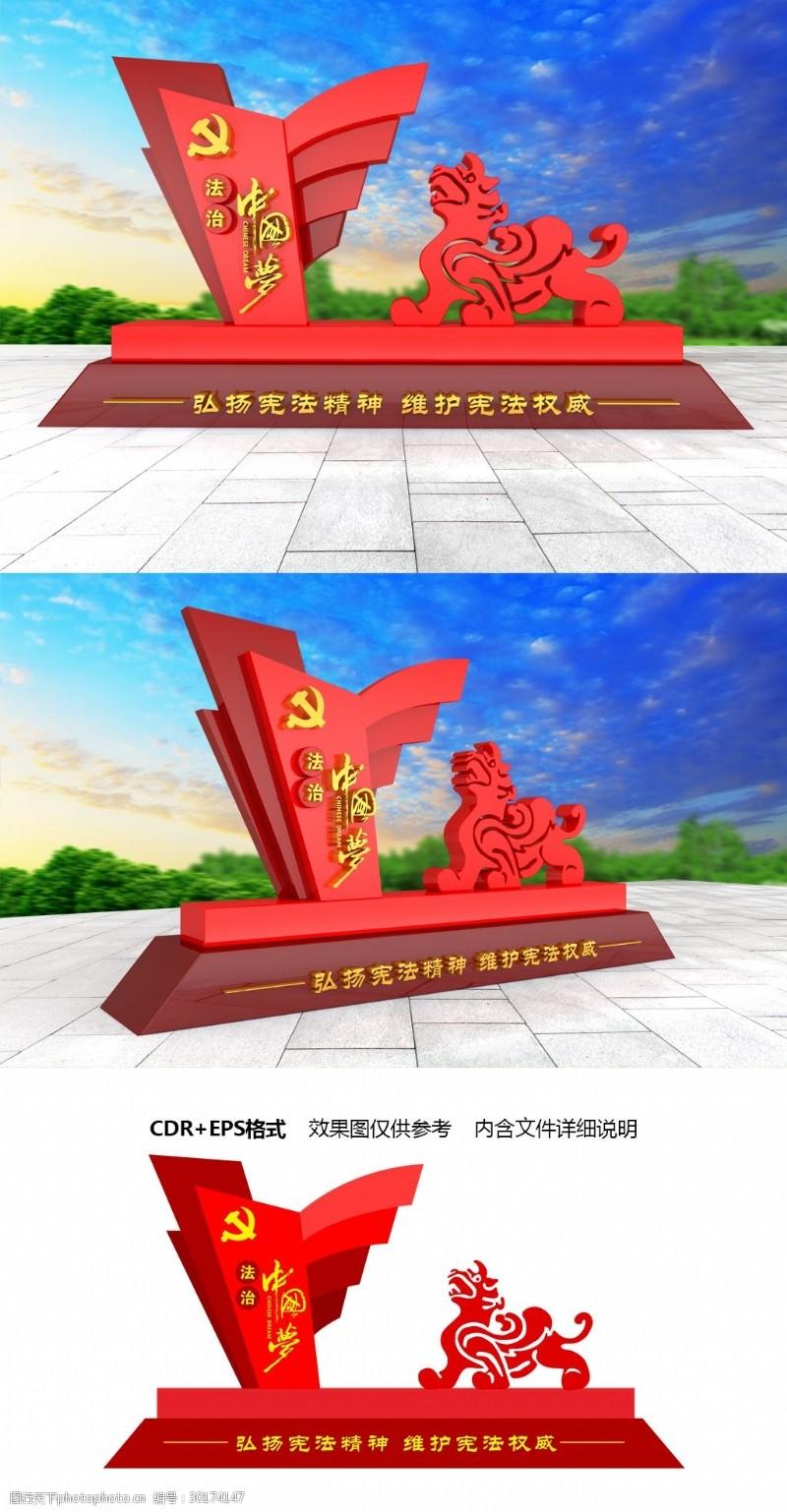 法治雕塑大型立体法治中国梦宪法精神党建广场雕塑