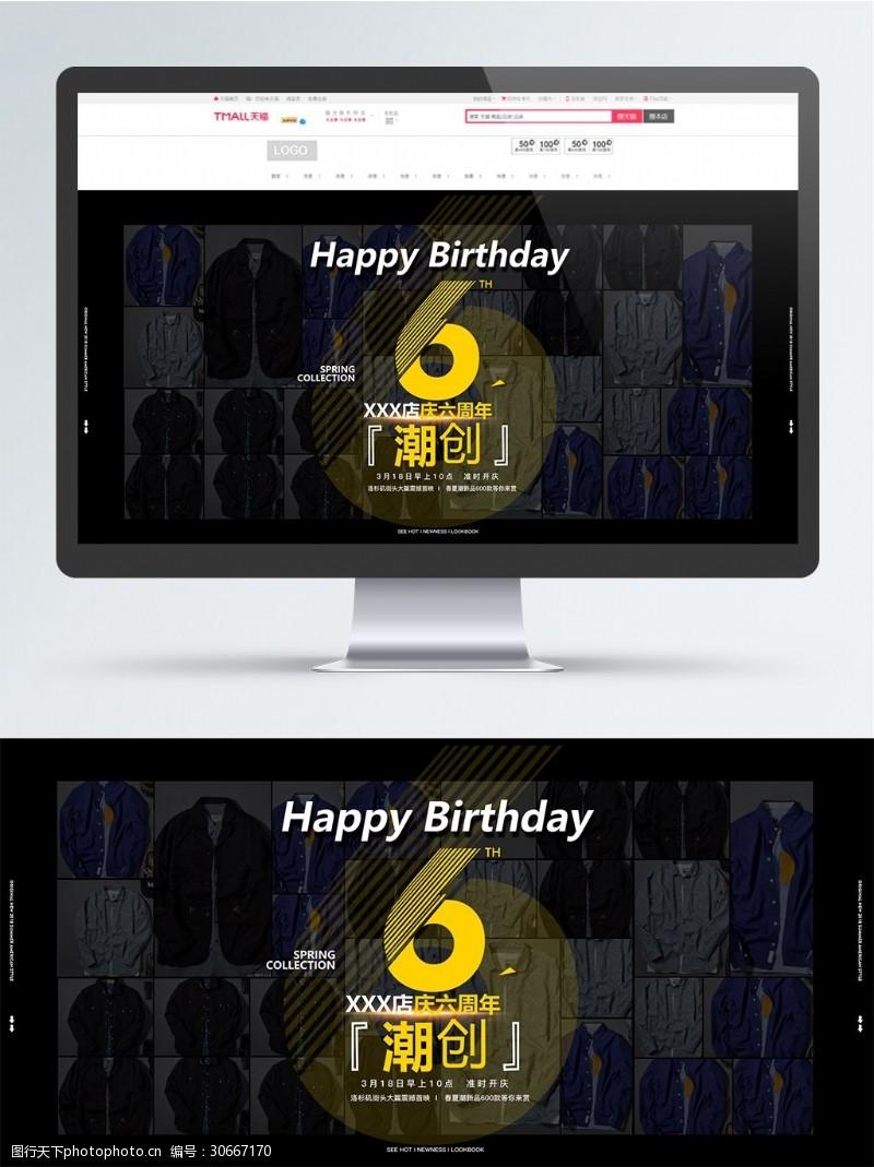 电商淘宝天猫店铺周年庆促销活动海报模板