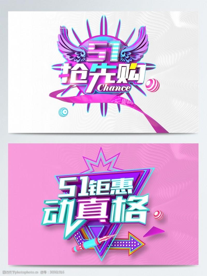 劳动节商场促销宣传促销艺术字51抢先购51钜惠动真格