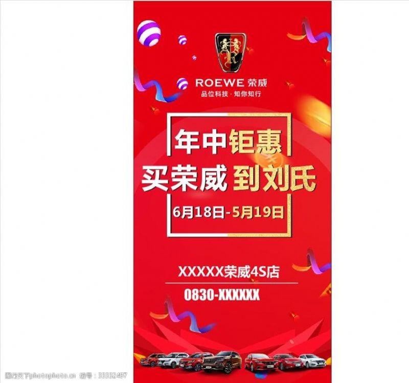 别克广告618年中促销红色活动海报