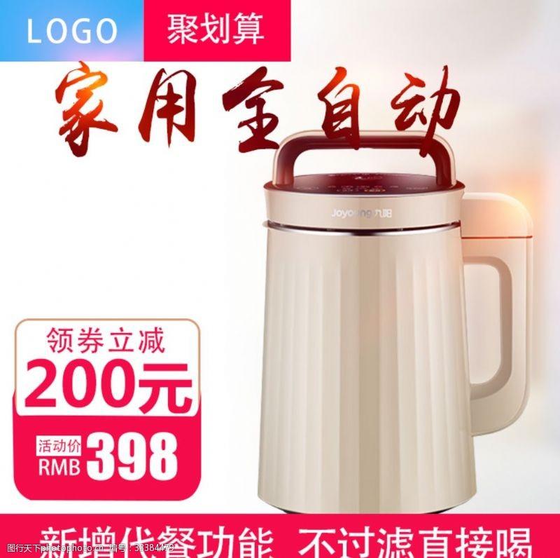 豆浆机广告豆浆机