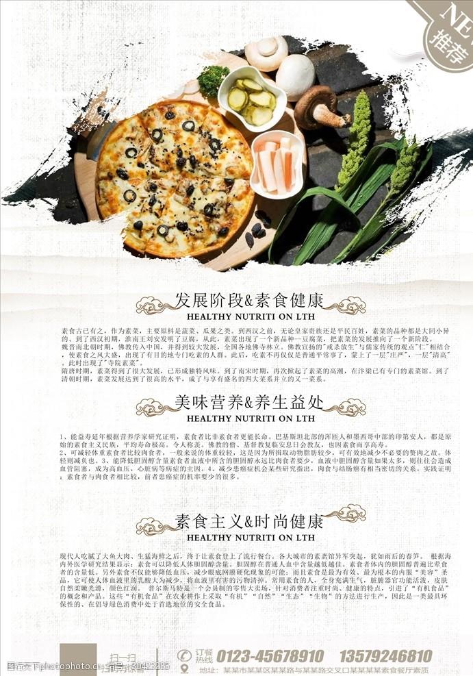 蓝色蔬菜素食美食宣传单