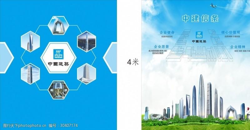 企业作风中国建筑中建信条