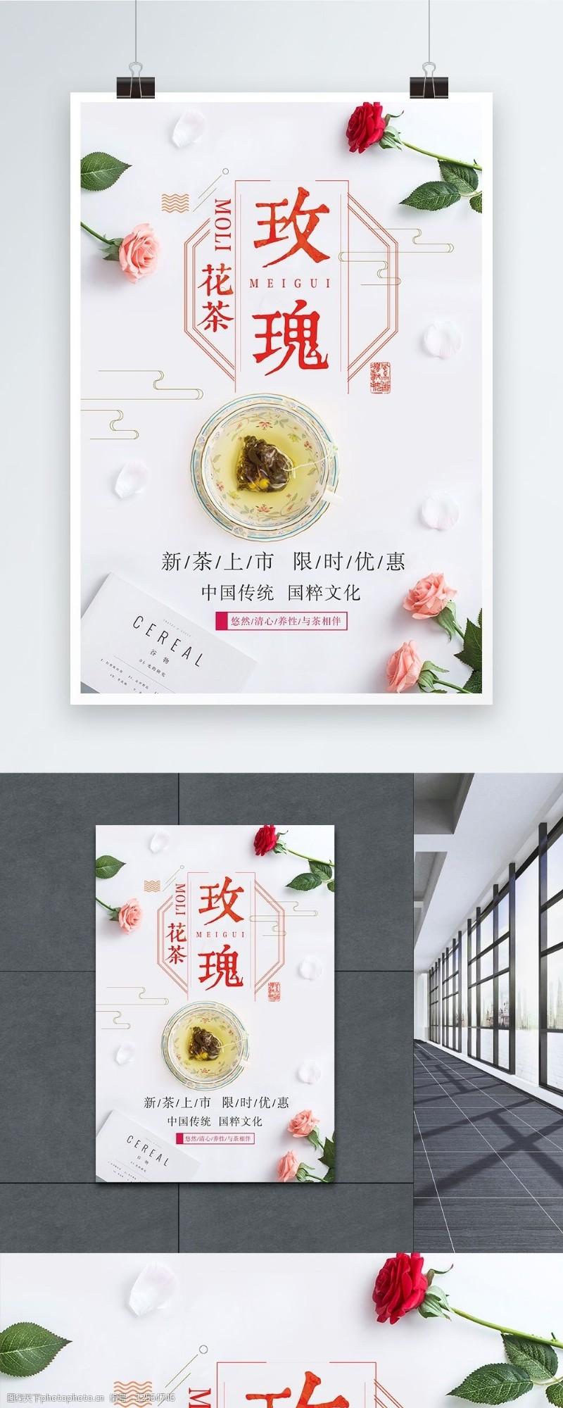 玫瑰花茶海报设计