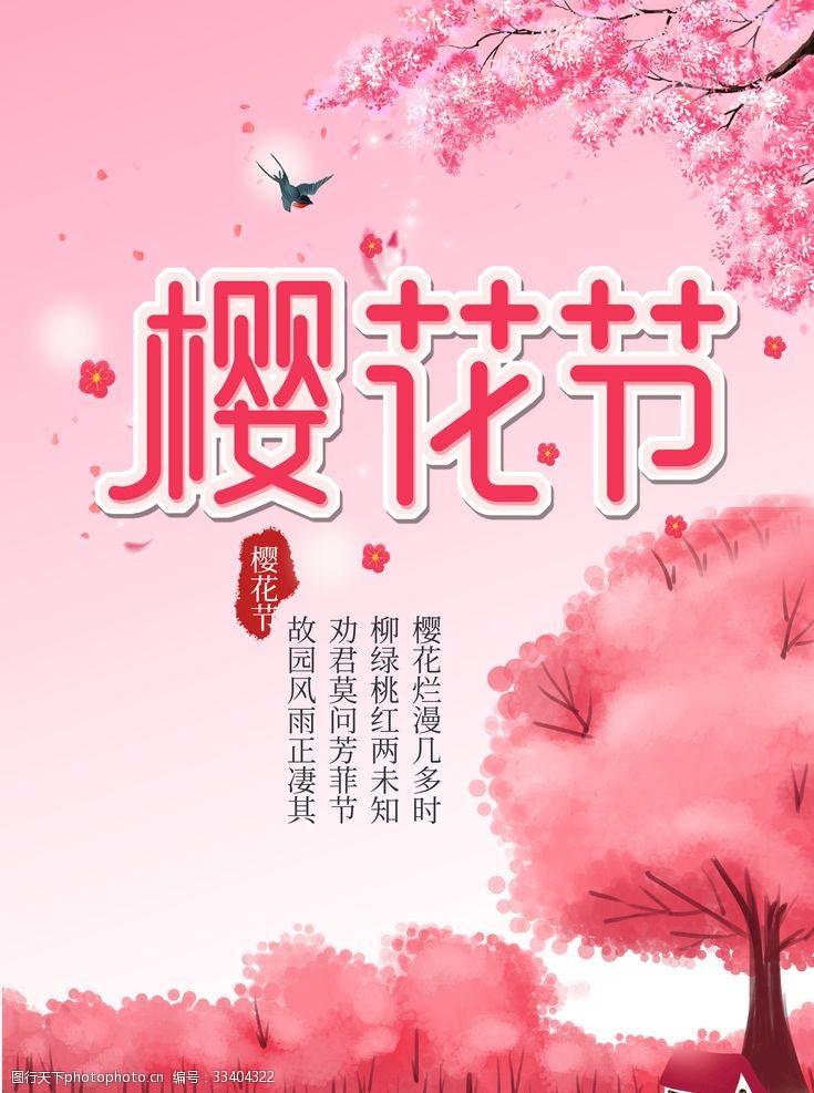 樱花广告樱花节