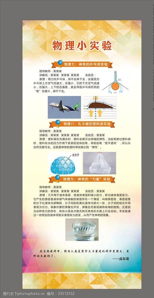 张力物理化学实验展板