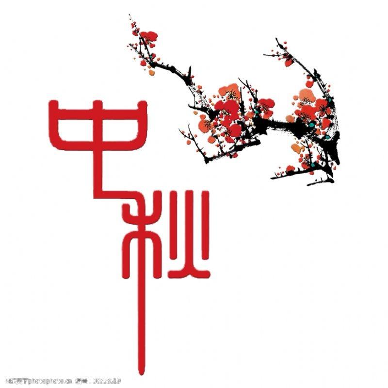 连体字中秋花朵艺术字设计