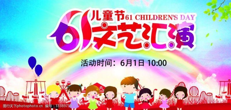 儿童节文艺汇演展板