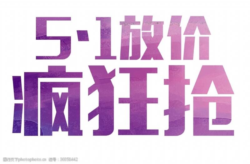 紫色51劳动节商场促销宣传png元素