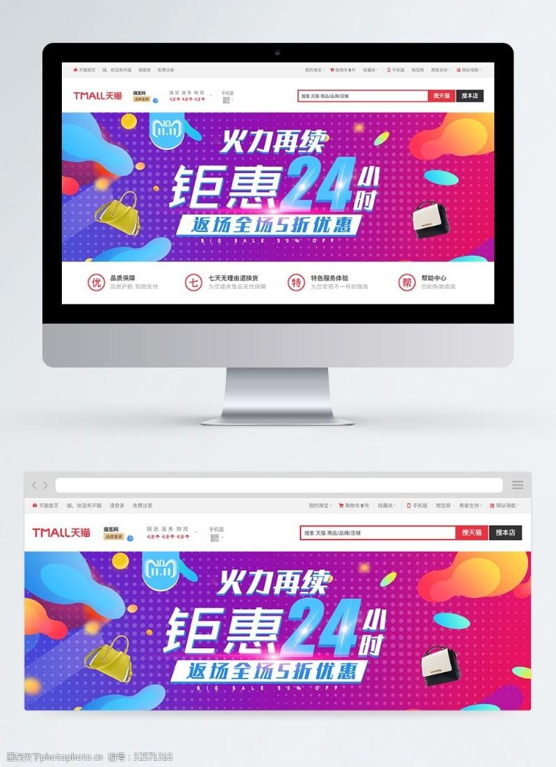 巅峰盛宴双11钜惠24小时促销淘宝banner