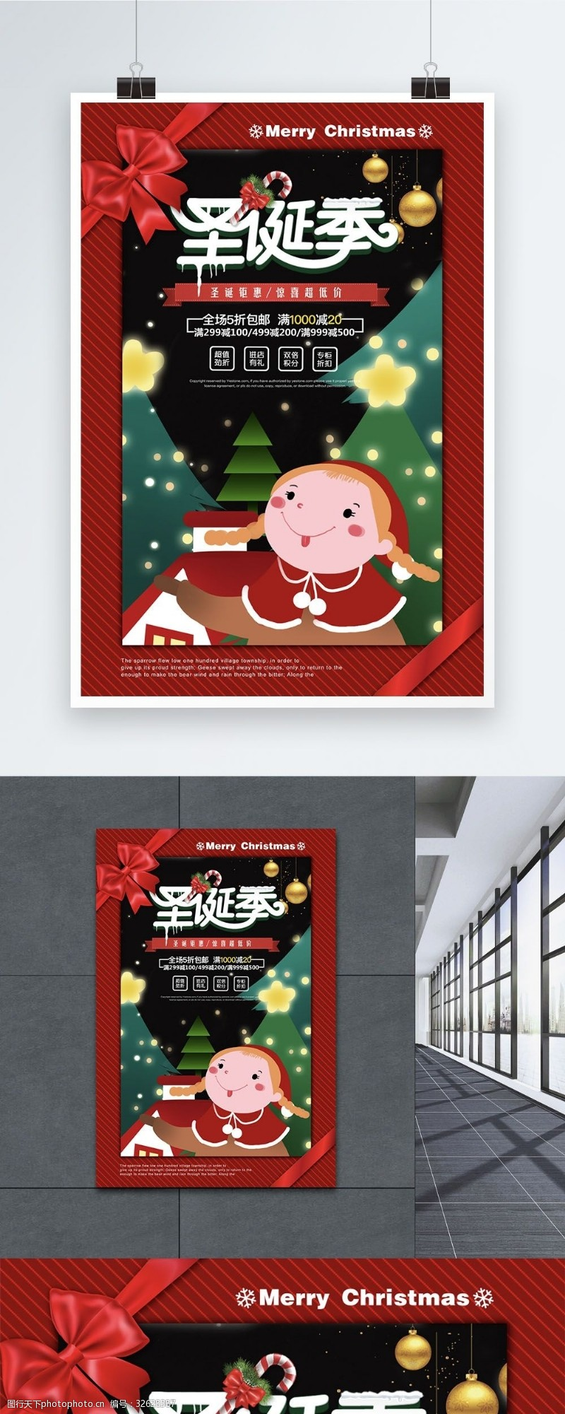 节日海报圣诞节创意风圣诞季圣诞节节日海报