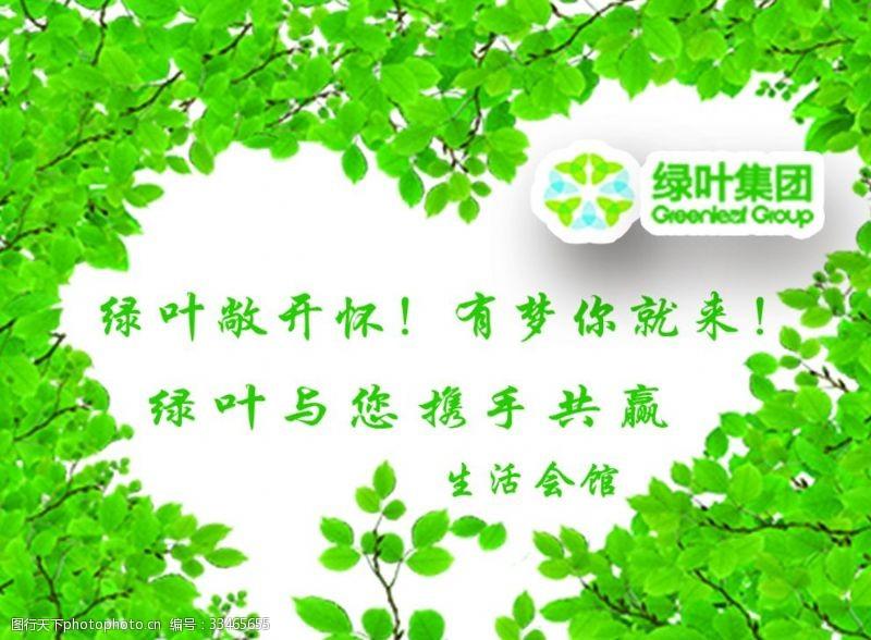 心形树叶绿叶生活馆心形绿色