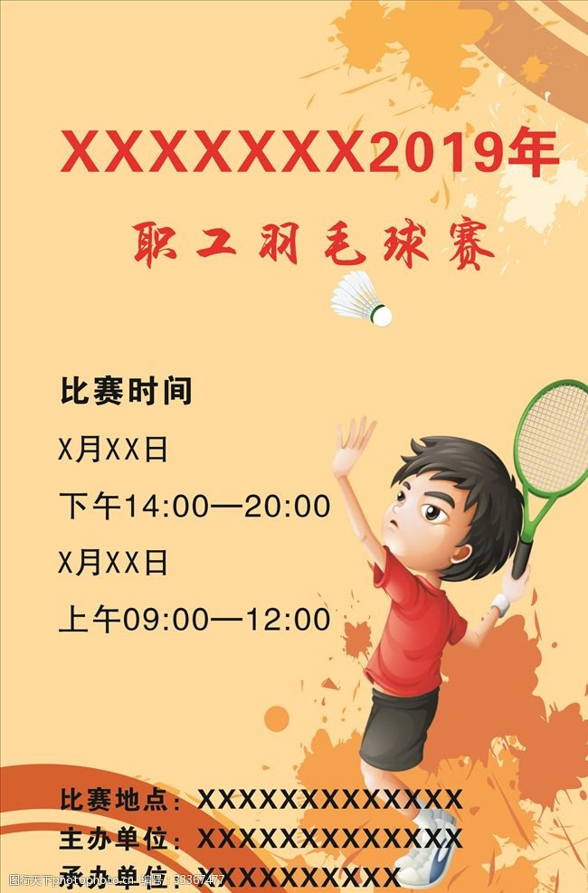 设计比赛职工羽毛球比赛