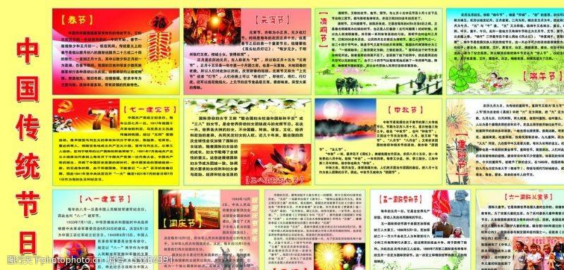 传统节日台历中国传统节日