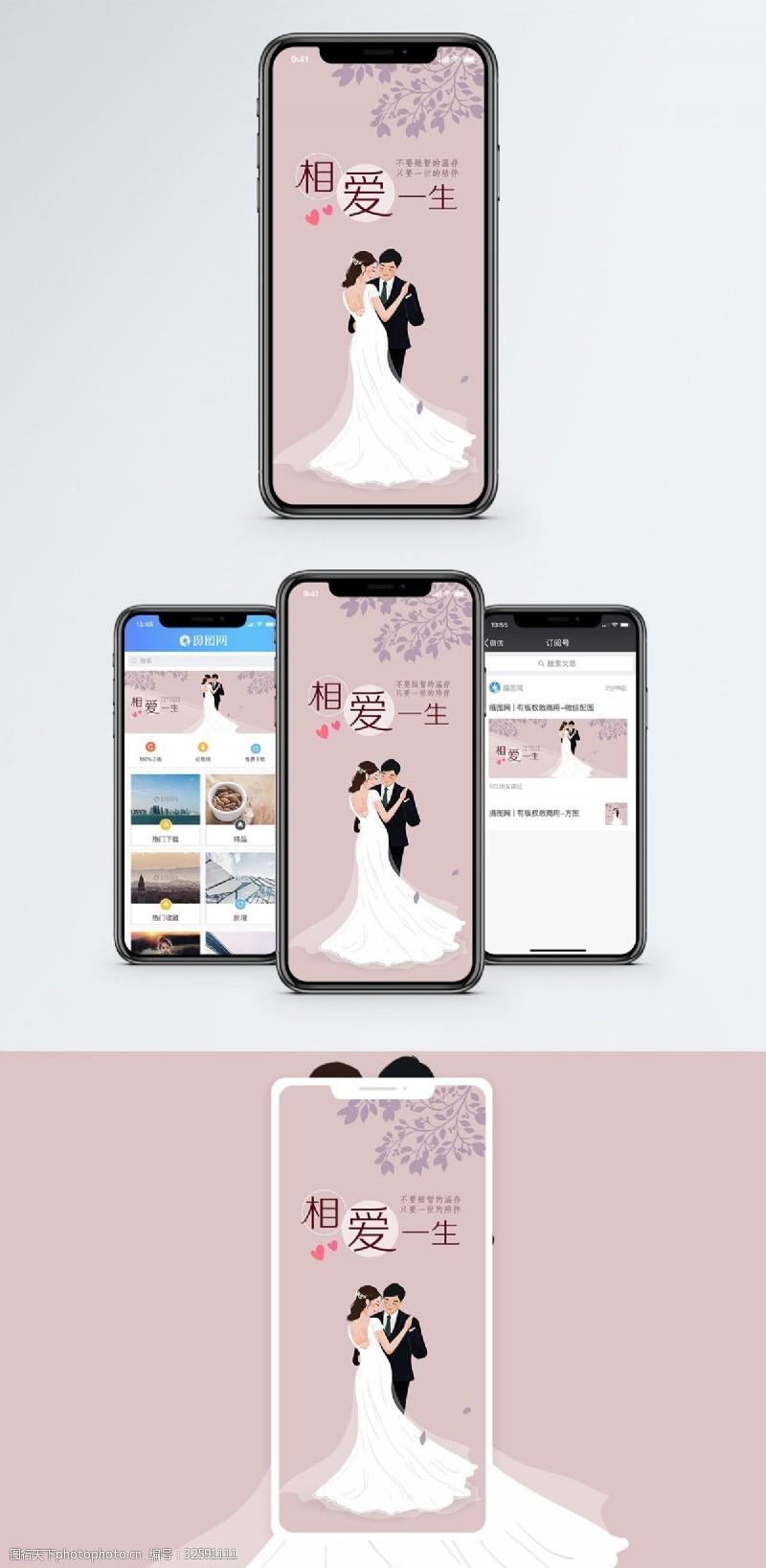 结婚婚纱礼服爱人手机海报配图