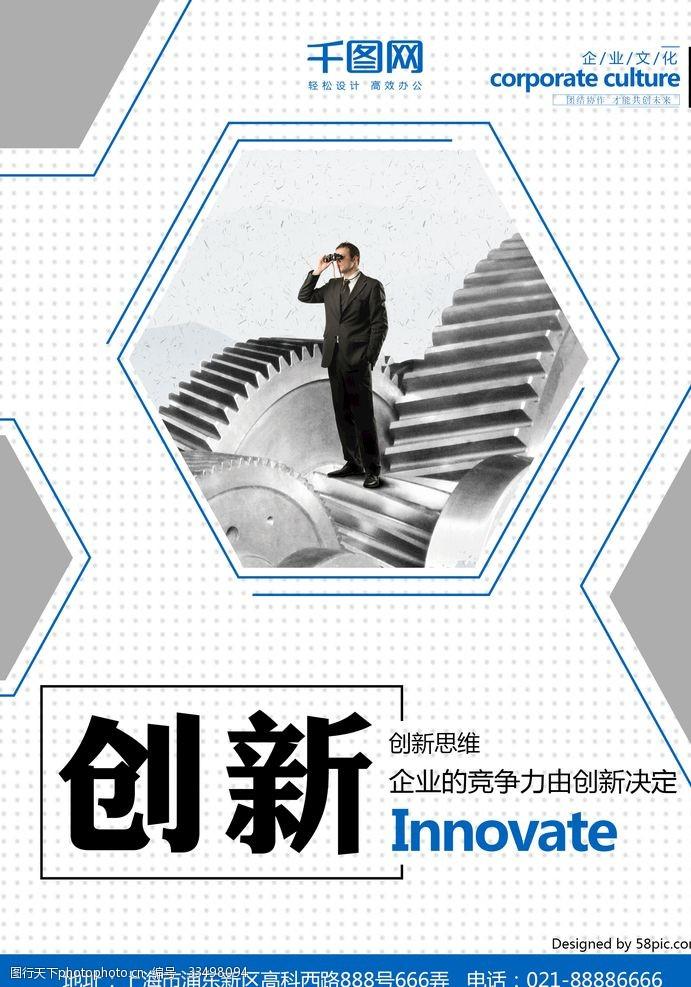 白蓝现代简约企业文化系列展板