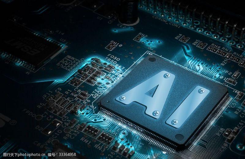 中央处理器ai人工智能图片素材cpu芯片
