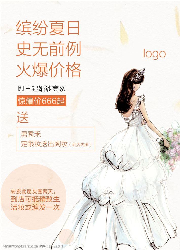 婚纱摄影宣传婚纱活动海报