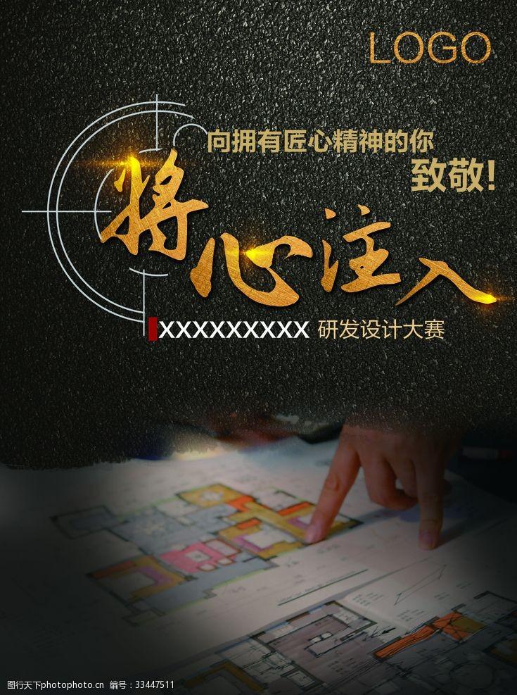 设计比赛海报