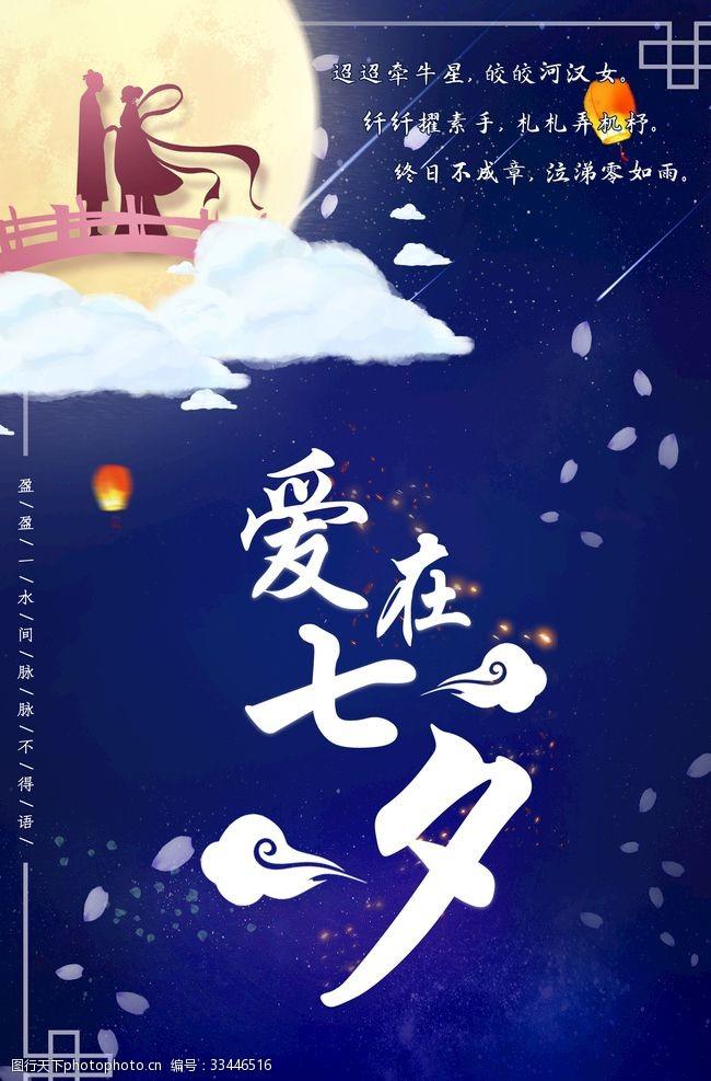 七夕海报背景七夕海报