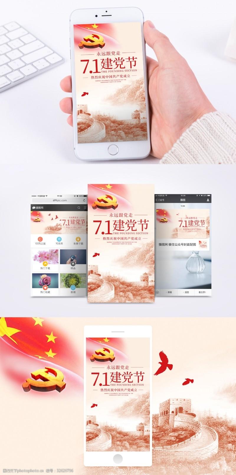 建党纪念日党建日手机海报配图