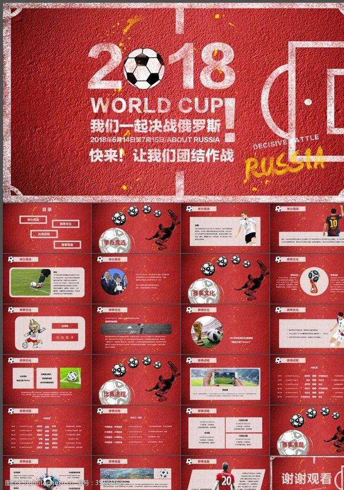 欧冠俄罗斯世界杯PPT