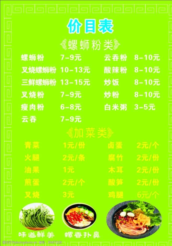 绿色价目表A4尺寸螺蛳粉