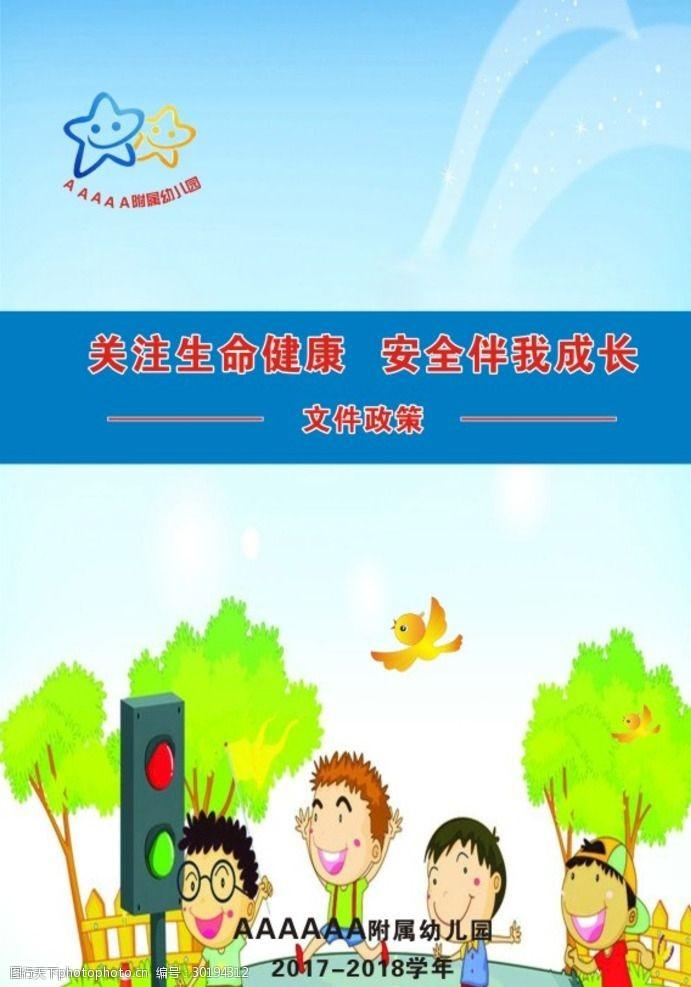 小学生安全教育封面