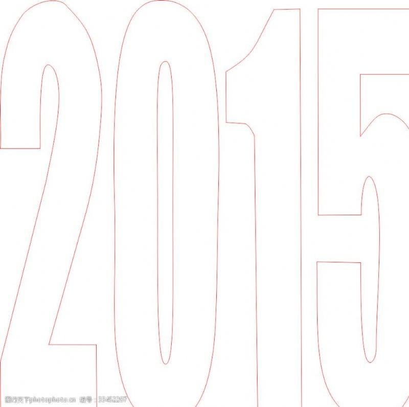 2015新年广告