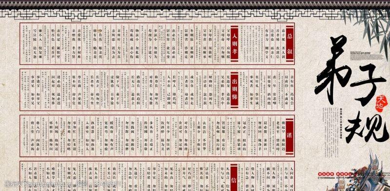 文化橱窗弟子规中国风文化展板