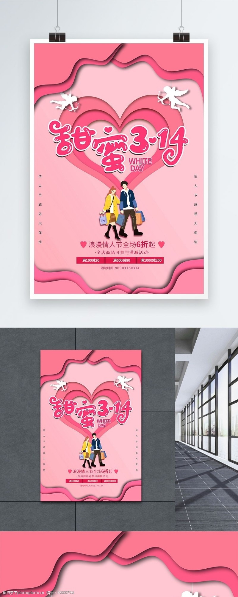 甜蜜粉色粉色剪纸风314白色情人节海报