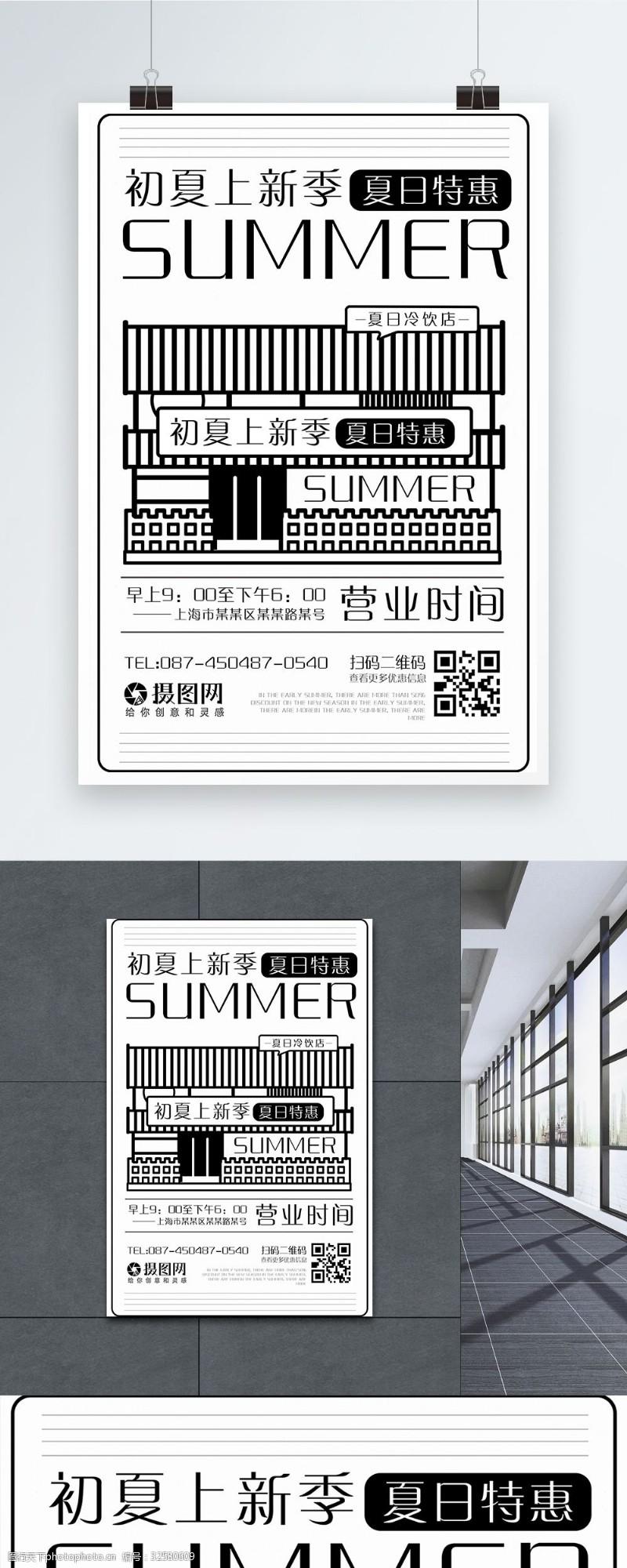 夏季海报海报设计夏季促销海报