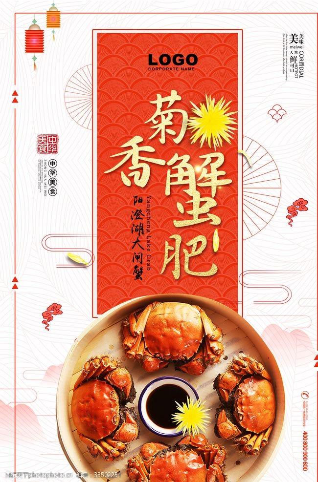 香辣蟹墻畫香辣蟹