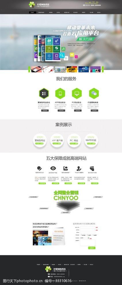 科技公司网站模板简笔画