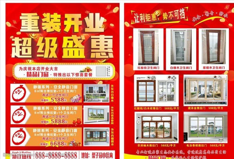 门窗宣传单门窗开业宣传单