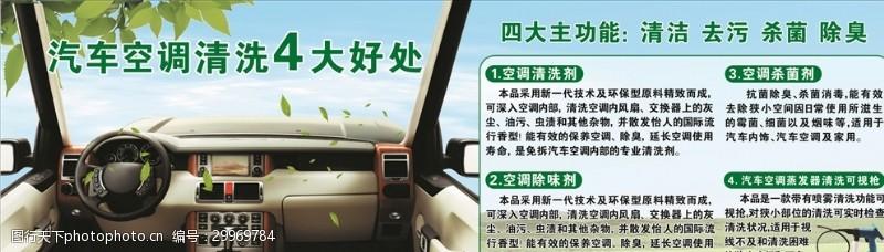 汽车空调清洗汽车空调