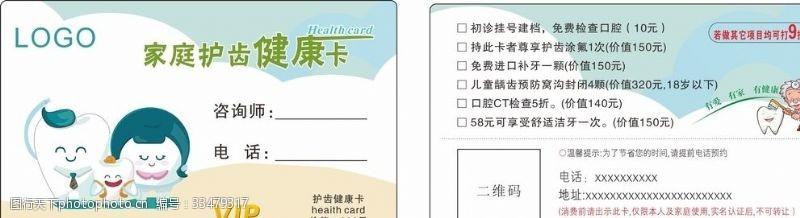 医疗卡口腔健康医疗卡