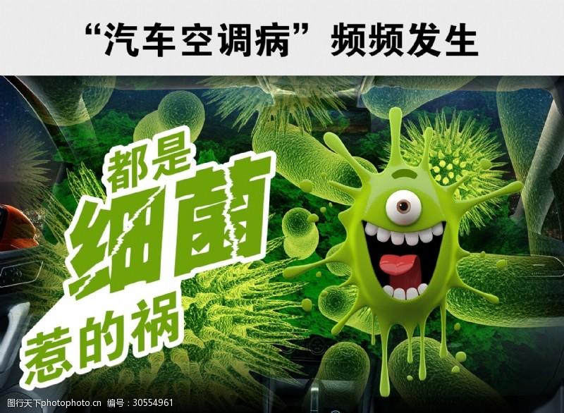 汽车空调清洗汽车空调清洁商业海报