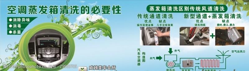 汽车空调清洗海报