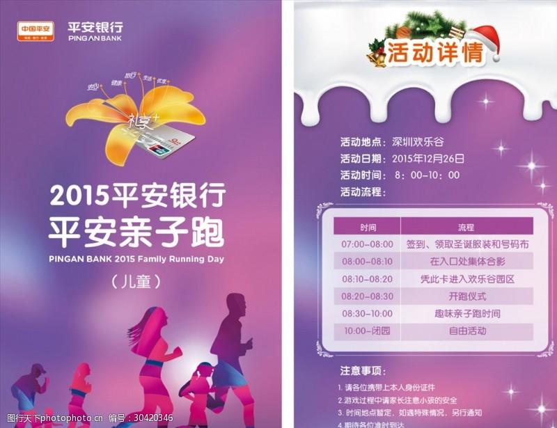 中国平安海报紫色背景彩页海报