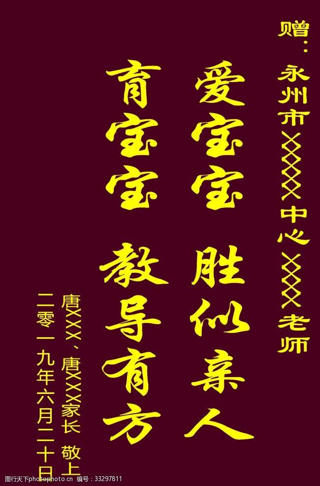 黄色字体锦旗